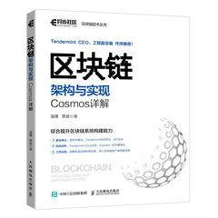 區塊鏈架構與實現:Cosmos詳解-cover