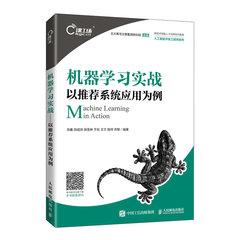 機器學習實戰-cover
