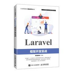Laravel框架開發實戰-cover