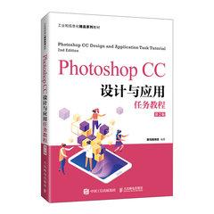 Photoshop CC設計與應用任務教程(第2版)-cover