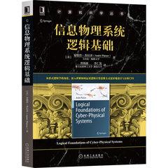 信息物理系統邏輯基礎-cover