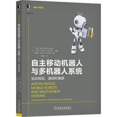 自主移動機器人與多機器人系統:運動規劃、通信和集群-cover