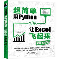 超簡單:用 Python 讓 Excel 飛起來 實戰150例 -cover