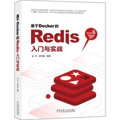 基於Docker的Redis入門與實戰-cover
