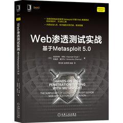 Web 滲透測試實戰:基於 Metasploit 5.0 (Hands-On Web Penetration Testing with Metasploit: The subtle art of using Metasploit 5.0 for web application exploitation)-cover
