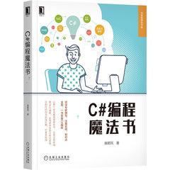 C#編程魔法書-cover