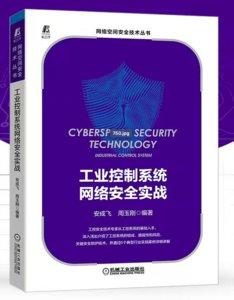 工業控制系統網絡安全實戰-cover