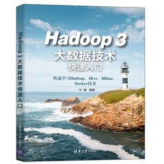 Hadoop 3大數據技術快速入門-cover