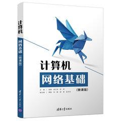 電腦網絡基礎(微課版)-cover