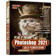 突破平面Photoshop 2021設計與製作剖析-cover