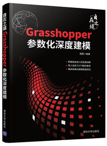 自在之境——Grasshopper參數化深度建模