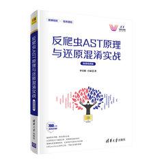 反爬蟲AST原理與還原混淆實戰(微課視頻版)-cover