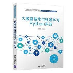 大數據技術與機器學習Python實戰-cover