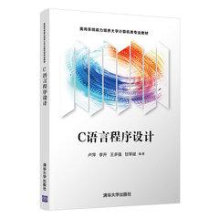 C語言程序設計-cover