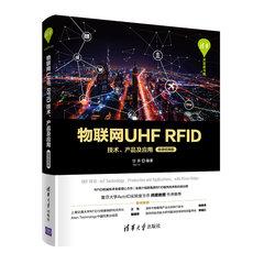 物聯網UHF RFID技術、產品及應用(微課視頻版)