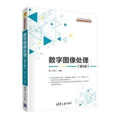 數字圖像處理(第4版)-cover