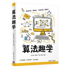 算法趣學-cover