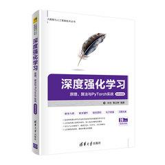深度強化學習-cover