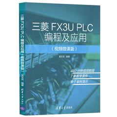 三菱FX3U PLC編程及應用(視頻微課版)-cover