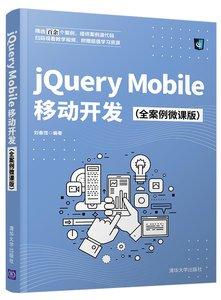 jQuery Mobile移動開發(全案例微課版)-cover