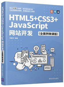 HTML5+CSS3+JavaScript網站開發(全案例微課版)-cover