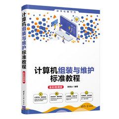 電腦組裝與維護標準教程(全彩微課版)-cover