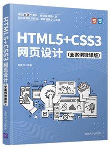 HTML5+CSS3網頁設計(全案例微課版)-cover
