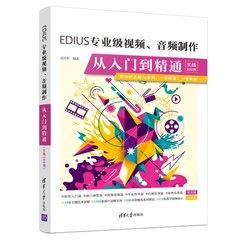 EDIUS專業級視頻、音頻製作從入門到精通(實戰200例)-cover