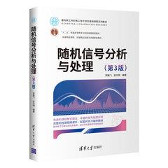隨機信號分析與處理(第3版)-cover