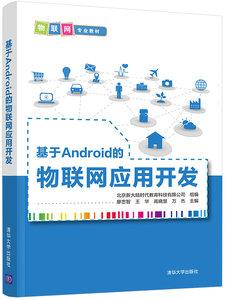 基於Android的物聯網應用開發-cover