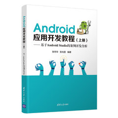 Android應用開發教程(上冊)-cover