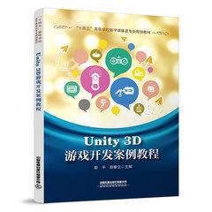 Unity 3D 遊戲開發案例教程 -cover
