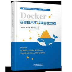 Docker容器技術實戰項目化教程 -cover