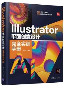 Illustrator 平面創意設計完全實訓手冊-cover