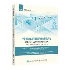 蜂窩車聯網通信標準 從LTE-V2X到NR-V2X-cover
