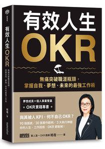 有效人生 OKR:無痛突破職涯瓶頸,掌握自我、夢想、未來的最強工作術-cover