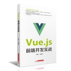 Vue.js 前端開發實戰-cover