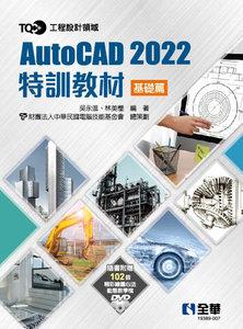 TQC+ AutoCAD 2022 特訓教材-基礎篇 (附範例光碟)-cover