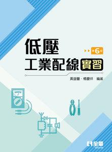低壓工業配線實習, 6/e-cover