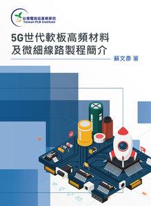 5G世代軟板高頻材料及微細線路製程簡介-cover