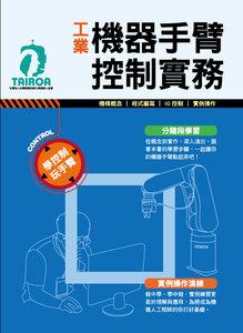 工業機器手臂控制實務-cover