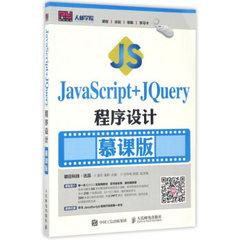 JavaScript + jQuery 程序設計 (慕課版)-cover