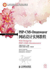 PHP + CMS + Dreamweaver 網站設計實例教程-cover