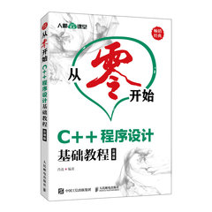 從零開始 C++ 程序設計基礎教程 (雲課版)-cover