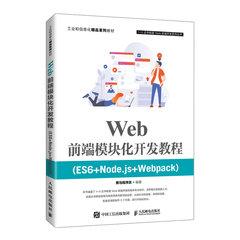 Web 前端模塊化開發教程 (ES6+Node.js+Webpack)-cover