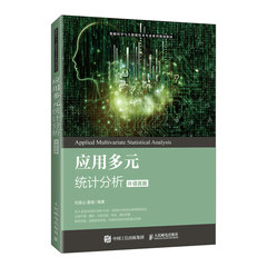 應用多元統計分析 (R語言版)-cover