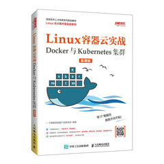 Linux 容器雲實戰 — Docker 與 Kubernetes 集群 (慕課版)-cover