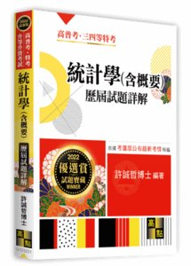 統計學(含概要)歷屆試題詳解 (適用: 高普考.地方政府特考)-cover
