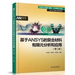 基於 ANSYS 的複合材料有限元分析和應用-cover
