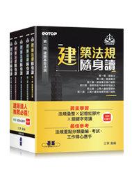 建築法規隨身讀 (套書)-cover